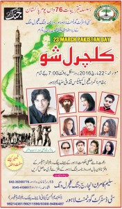 23 March Pakistan Day Cultural Show 22 March 2016 In Lahore