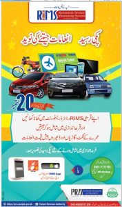 Punjab Revenue Authority Restaurant Invoice Monitoring System Gift Scheme