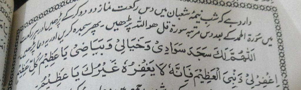 Shab e Barat 15 Shaban Prayer Nawafil-2