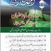 Health Care Tips During Ramadan 2017 Punjab Health Line 080099000