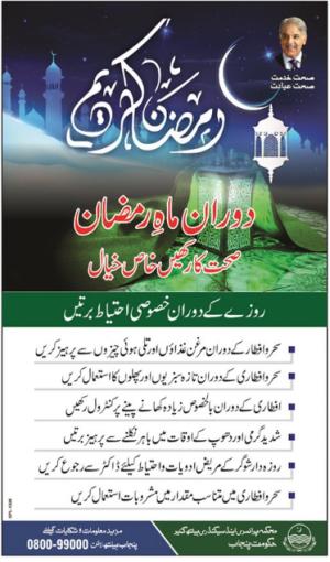 Health Care Tips During Ramadan 2016 Punjab Health Line 080099000