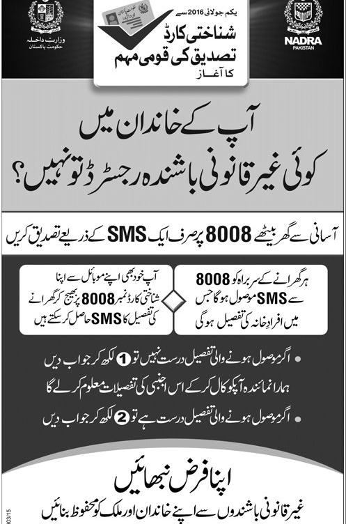 NADRA ID Card Verification Process From 1st July 2016 SMS On 8008