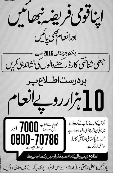 NADRA ID Card Verification