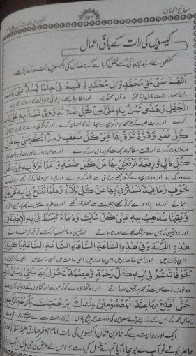 Shab e Qadr 21 Ramadan-1