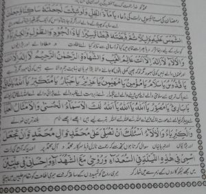 Shab e Qadr 27 Ramadan Night Prayer