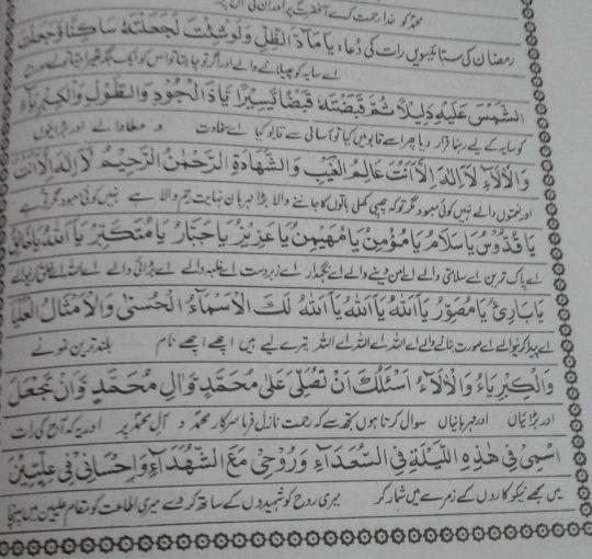 Shab e Qadr 27 Ramadan Nawafil Prayer