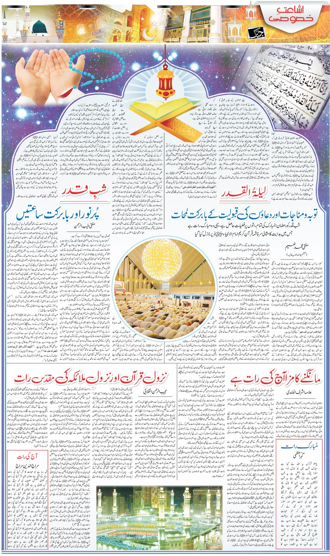Importance And History Of Shab e Qadar In Islam In Urdu