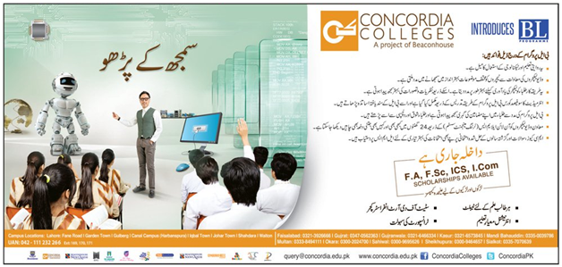 Concordia Colleges BL Programe Intermediate Admission 2016