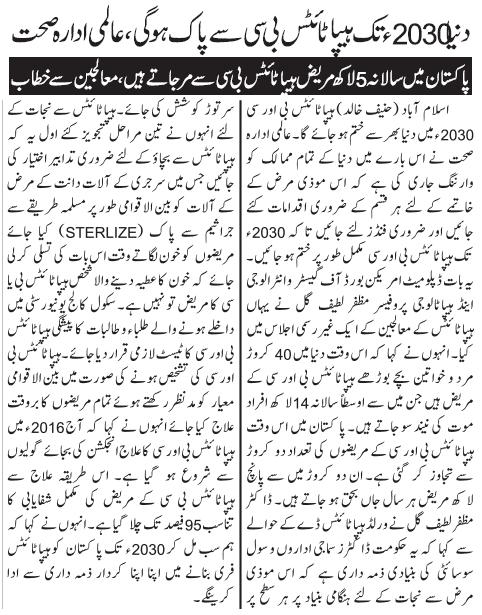 Hepatitis Disease Facts In Urdu