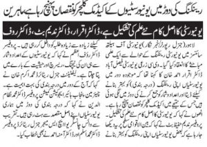 Impact Of Ranking Competition At Academic Culture Within Institutes In Pakistan