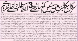 Intermediate FA FSc Admission And Limited Seats In Government Colleges In Punjab