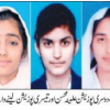 Will Girls Shine In BISE Lahore Board 10th Class Result 2016 Like Previous Year?