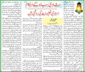 Marriage Ceremony According To Islam Nikah