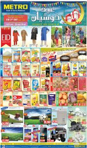 Metro Cash And Carry Lahore Eid Offer Promotions And Sales 2016