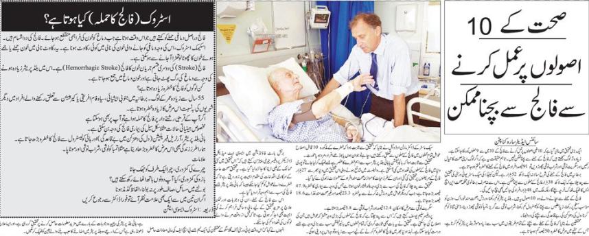 Paralysis Disease Treatment In Urdu