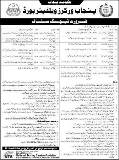Punjab Workers Welfare Board Jobs 2016 Non Teaching Staff