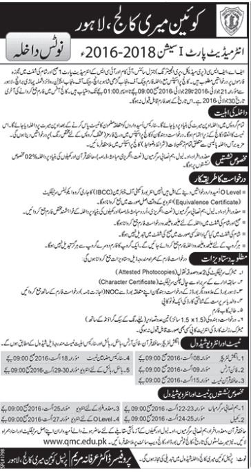 Queen Mary College Lahore Intermediate Admission