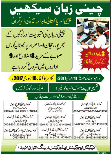 TEVTA 3 Month Training Course For English Language In Lahore ad