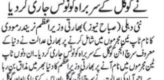 top-10-criminals-named-modi-notice-issued-in-urdu