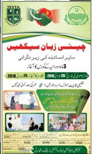 chinese language course in lahore 2016