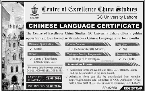chinese-language-course-in-lahore-2016-gcu