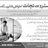 Gestro Disease Precautions In Urdu