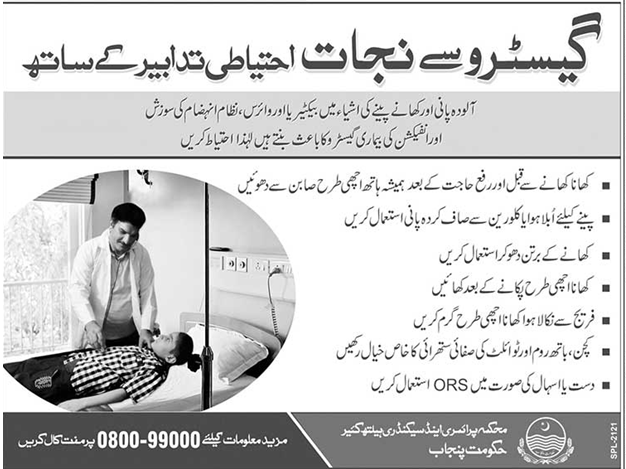 Gestro Disease Precautions In Urdu