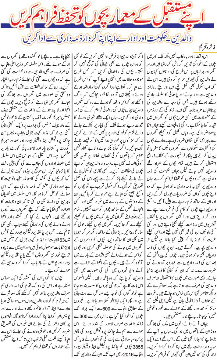 How To Protect Child From Kidnap In Pakistan Protection Measures In Urdu