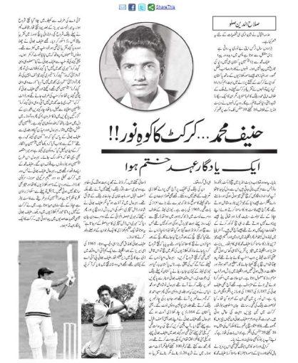 Muhammad Hanif Kohinoor of Cricket In Pakistan