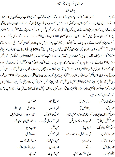 Yousaf Raza Gillani Foreign PhD Scholarship