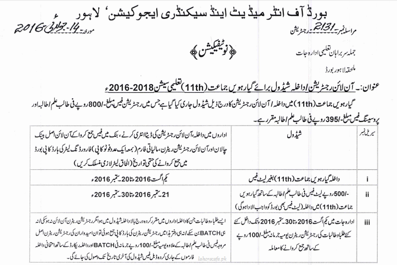 BISE Lahore Board Intermediate Online Registration Process For Session 2016-18