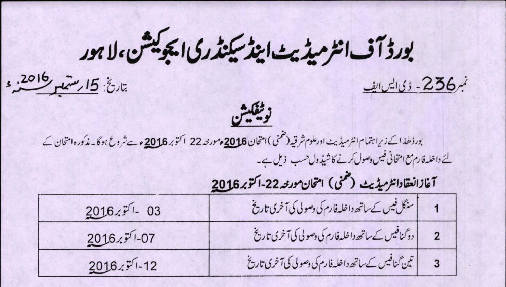 bise-lahore-board-inter-supplementary-date-sheet-2016
