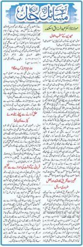 eid-ul-azha-wazaif-masnoon-duas-amaal-adab-in-urdu-method