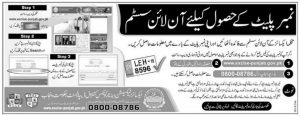 Online System To Get Number Plate Launched By Excise Punjab