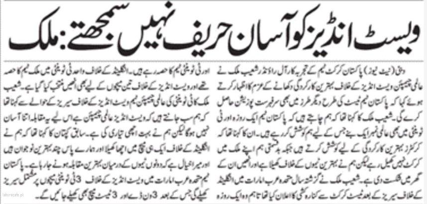 pakistan-vs-west-indies-1st-t20-match-2016-in-urdu-in-uae-news-analysis