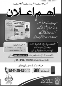 How To Apply For Weapon License In Punjab Change Errors