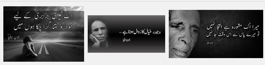 jon-elia-urdu-poetry