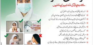 seasonal-flu-protection-ways-in-urdu