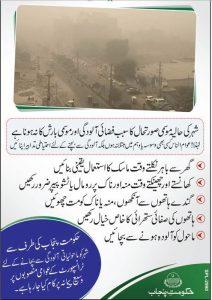smog-protection-in-urdu-lahore