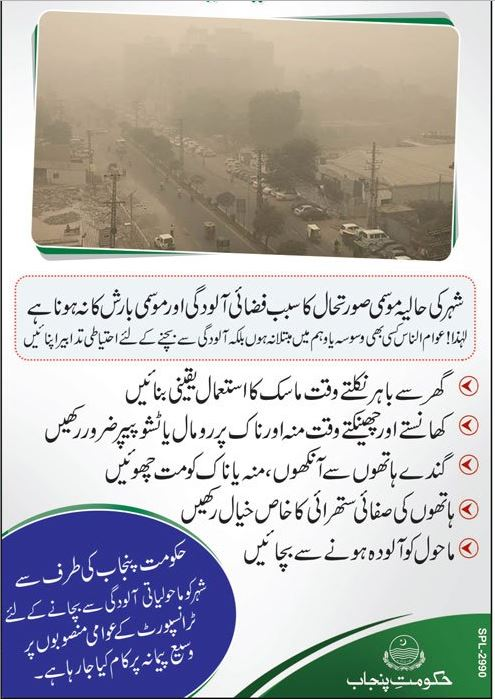 smog-protection-in-urdu-lahore