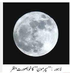 super-moon-in-lahore