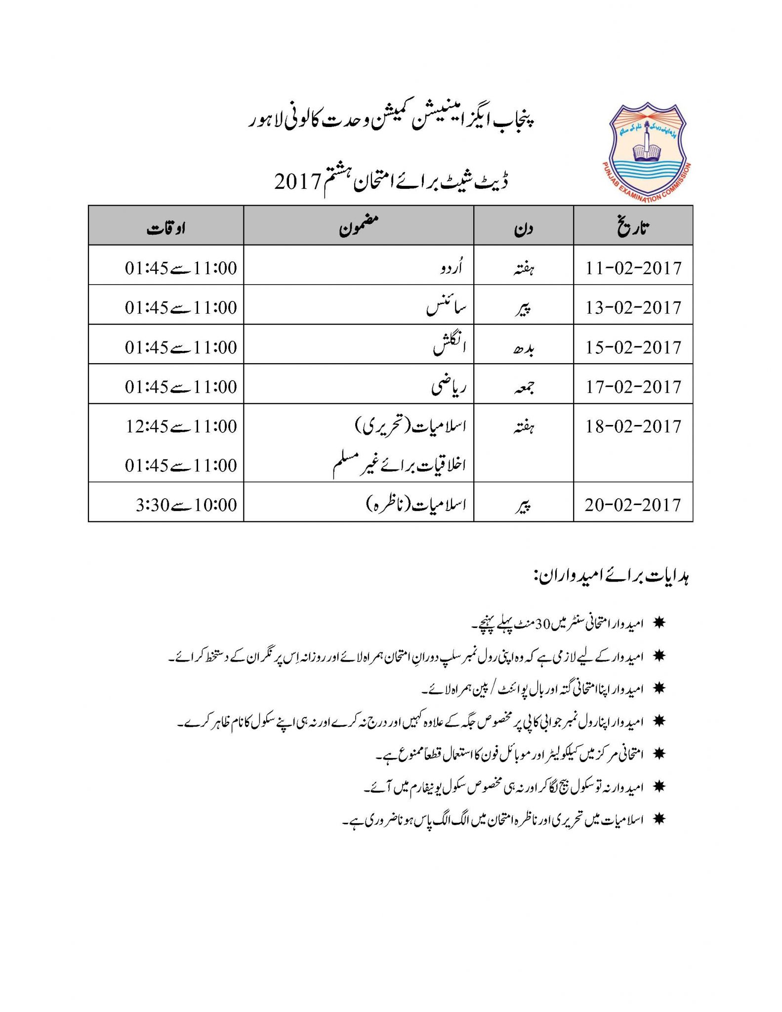 5th Class PEC Date Sheet 2017 Page 2