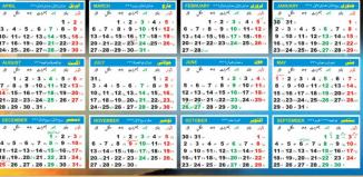 Calendar 2017 Days Of Months In Black