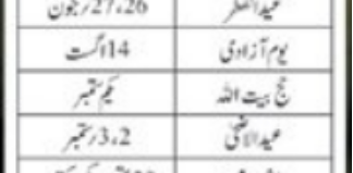 Islamic nd Non Islamic National Holidays List 2017