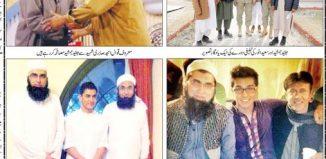 Junaid Jamshed Picture Gallery In Urdu