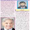 Kisan Package In Urdu Shahbaz Sharif In 2017 Package Details