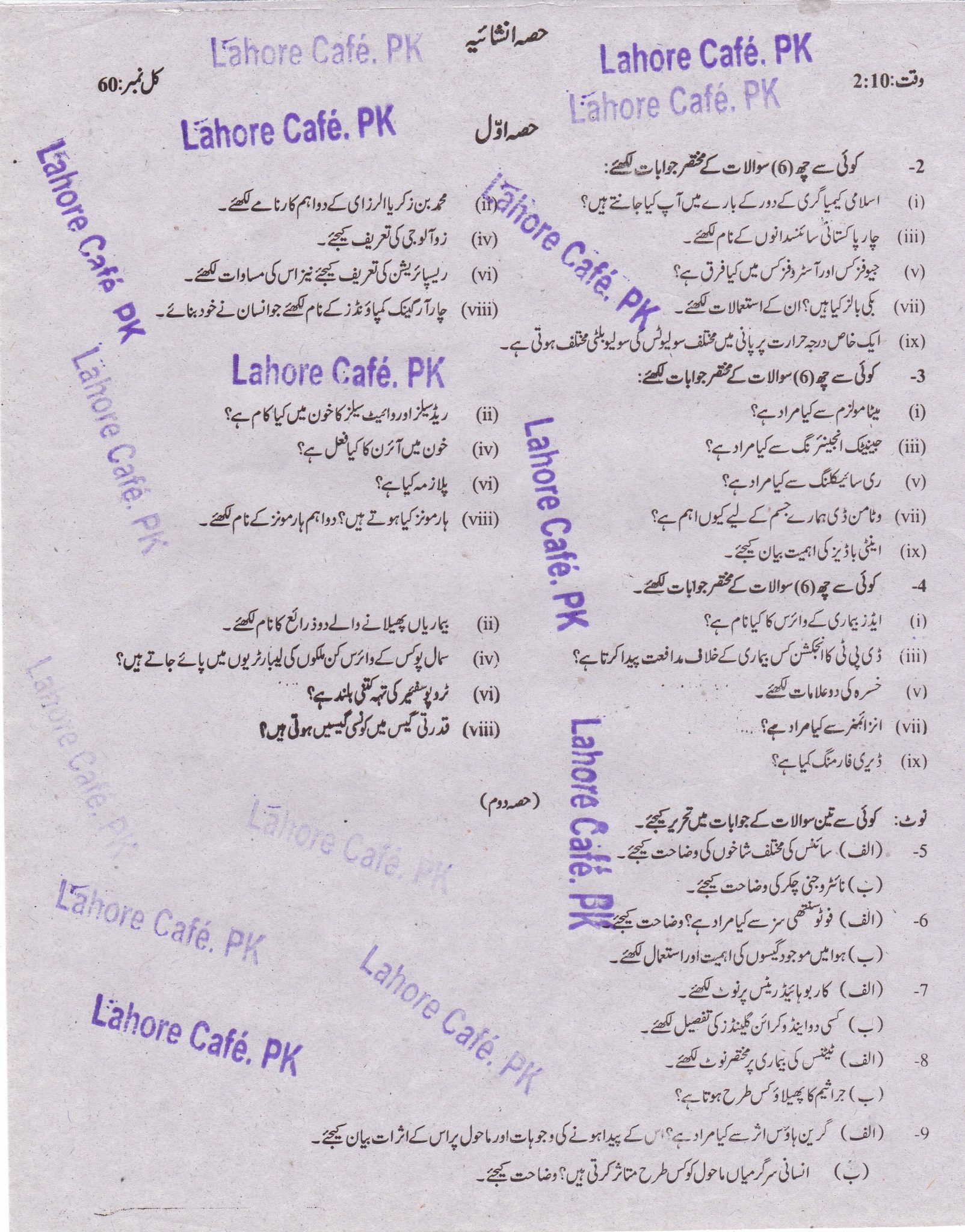 th Class General Science Past Papers Lahore Board In Urdu Total ...