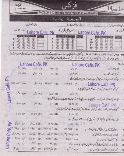 9th Class Physics Past Papers 2016 Urdu Medium Lahore