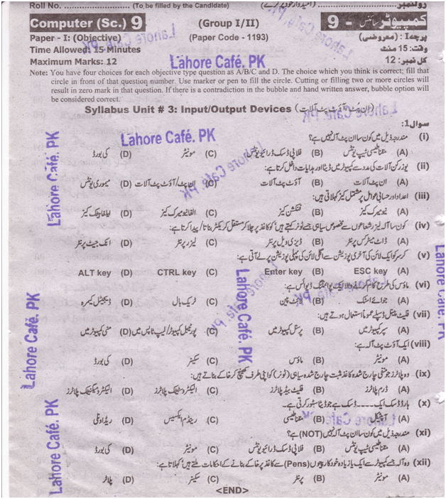 computer science papers for class 9th Adamjee coaching guess paper 2018 for class 9th computer science science group it will aslo help for excellent exam preparation and highest grades.