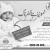 Pneumonia In Children Treatment Prevention And Control In Urdu Here